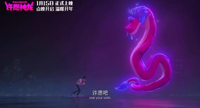 动画电影「许愿神龙」终极预告发布