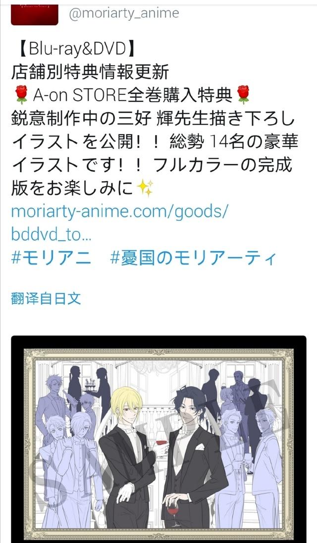「忧国莫里亚蒂的」BD插图公开