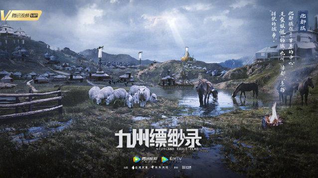 国产动画「九州缥缈录」概念预告公开
