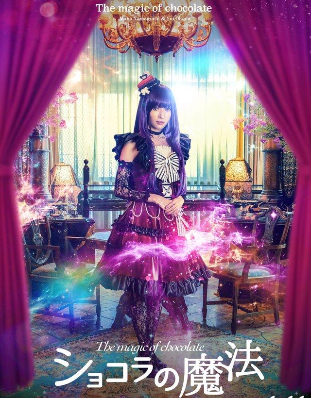 原NGT48成员山口真帆出演漫改真人版电影「巧克力魔法」
