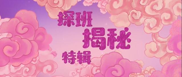 动画电影「许愿神龙」幕后特辑发布