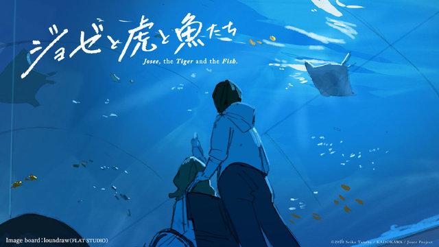 动画电影「Jose与虎与鱼们」官方公开场刊封面壁纸