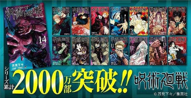 「咒术回战」系列发行量突破2000万