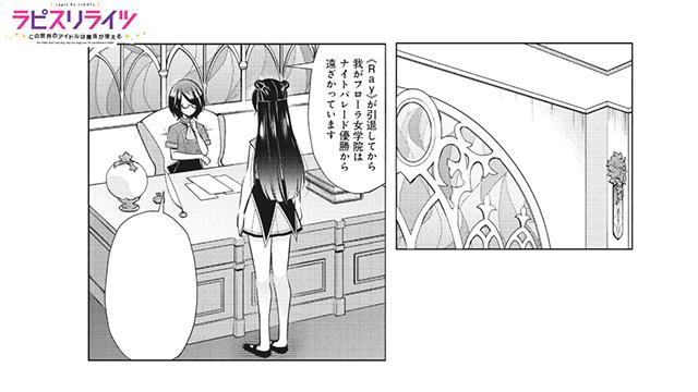 """「宝石幻想:光芒重现」""""超新星""""组第一弹网络漫画片段公开"""