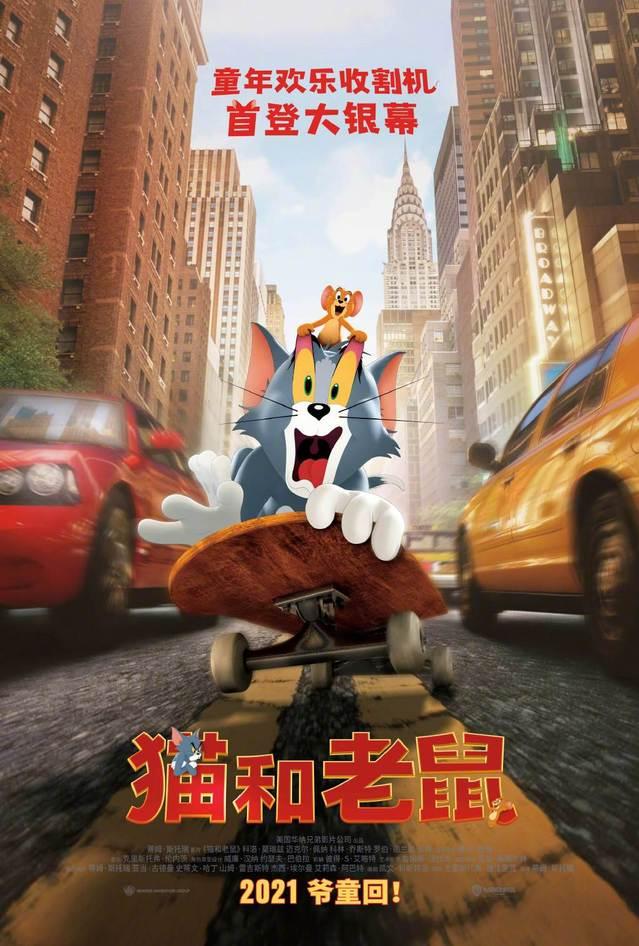 真人版「猫和老鼠」电影确认引进