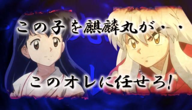 动画「半妖的夜叉姬」第15话放送直前特别PV公开