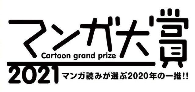 「漫画大赏2021」提名作品名单公开