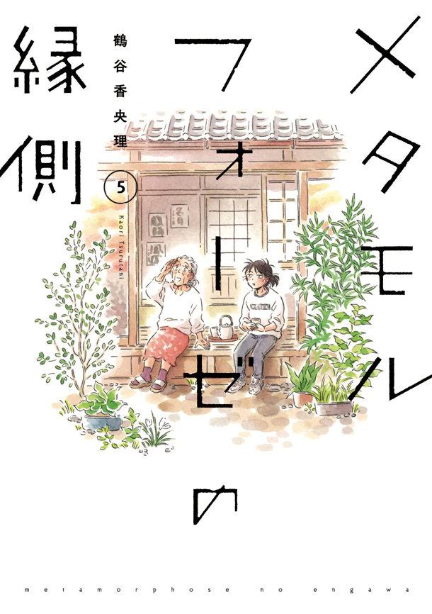 鹤谷香央里漫画「萍水相腐檐廊下」宣布真人电影化