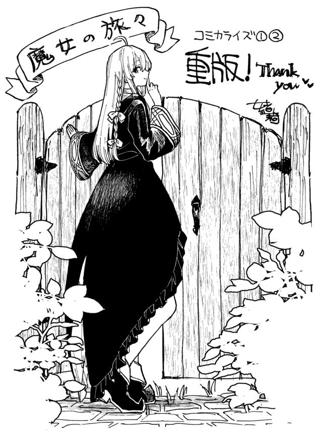 「魔女之旅」作者发布漫画二次重版贺图