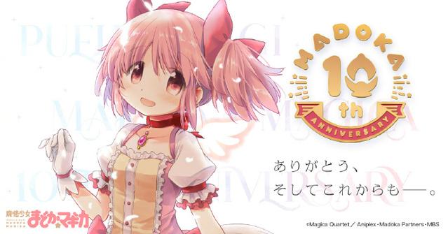 「魔法少女小圆」10周年纪念企划活动公开