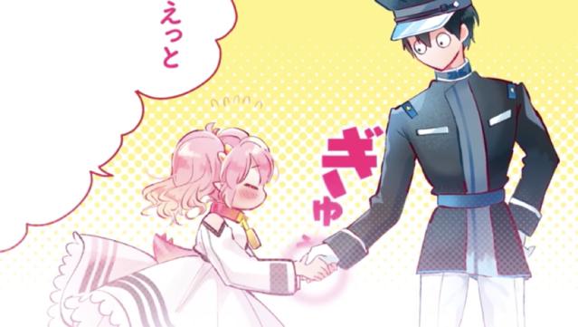 漫画「大罪龙最讨厌了!」第1卷发售纪念PV公开