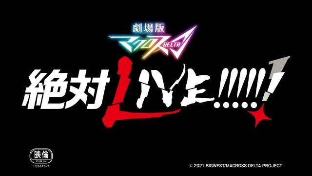剧场版「剧场版超时空要塞△ 绝对LIVE!!!!!! 」第1弹PV公开