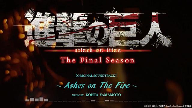 「进击的巨人 最终季」OST「Ashes on The Fire」试听片段公开
