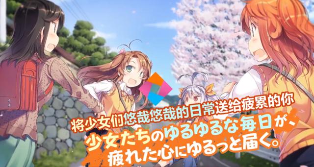 「悠哉日常大王」漫画公开完结宣传CM
