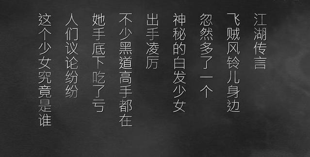 国产动画「风灵玉秀」白钰袖角色PV发布