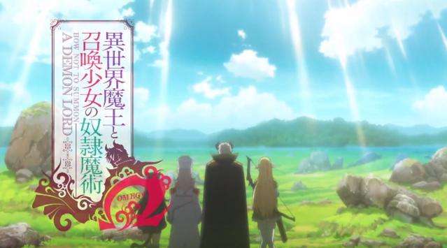 动画「异世界魔王与召唤少女的奴隶魔术」第二季宣传图与番宣CM公开