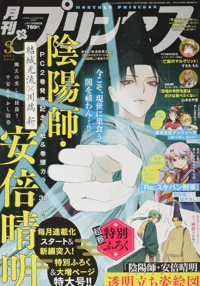 「少年阴阳师」前传漫画「阴阳师・安倍晴明」最新杂志封面图公开