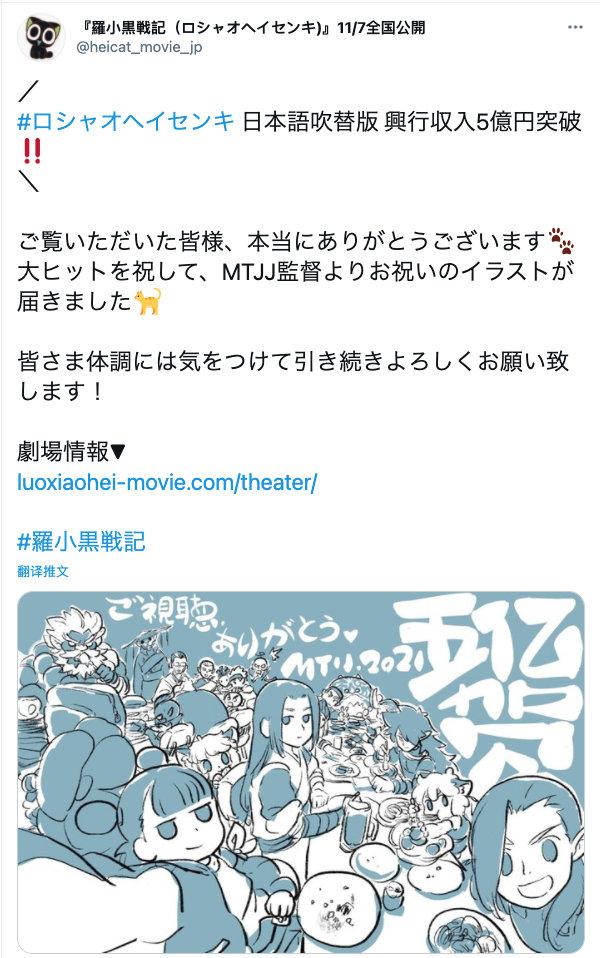 「罗小黑战记」日文配音版票房突破5亿日元 贺图公开