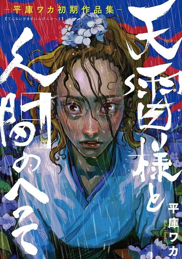 平庫ワカ公布「天雷様と人間のへそ」封面