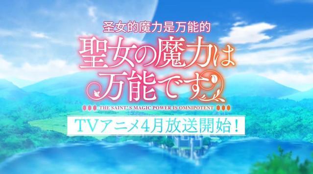 TV动画「圣女的魔力是万能的」先导PV公开