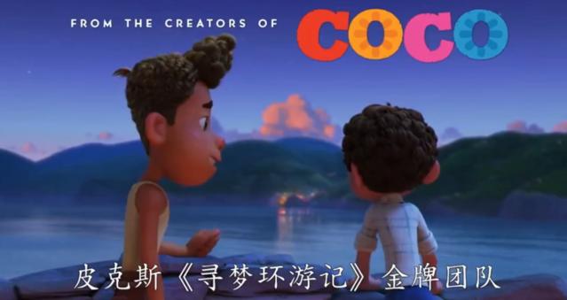 迪士尼动画电影「夏日友晴天」发布最新中字宣传片