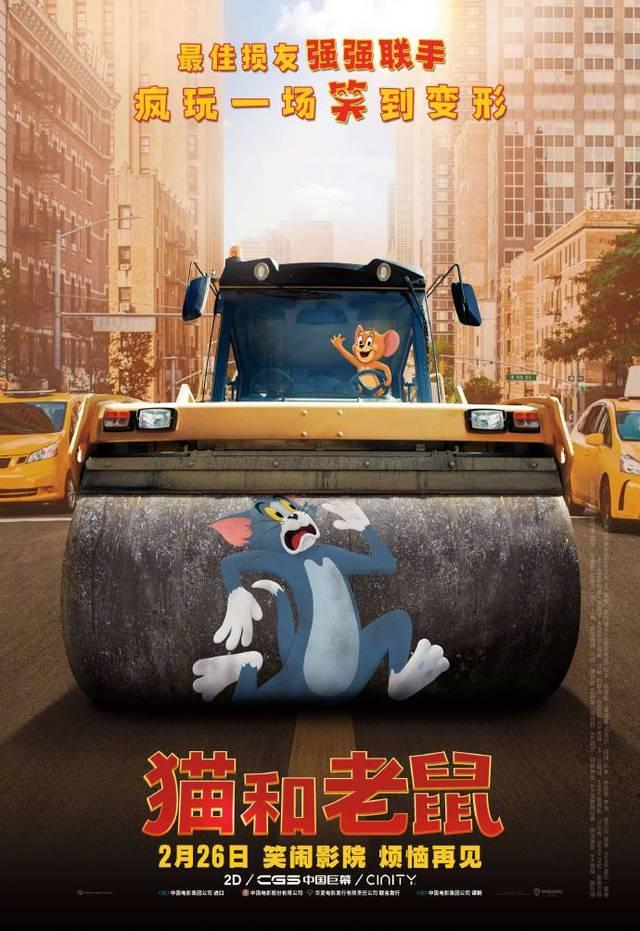动画电影「猫和老鼠」中国内地定档