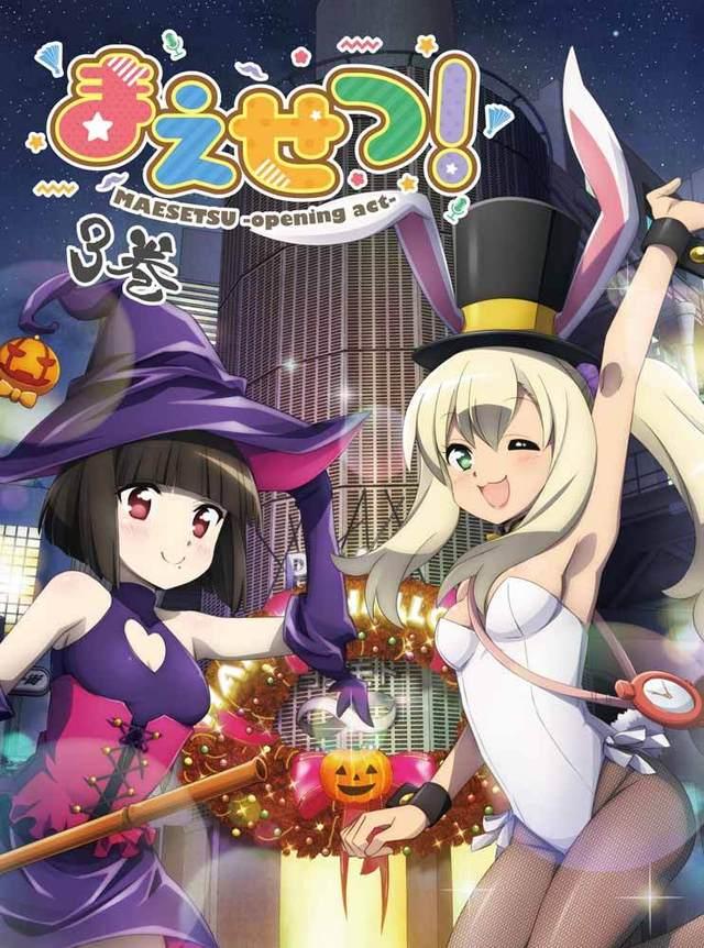 TV动画「前说!」公布BD第3卷的封面