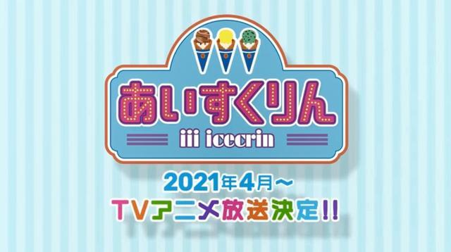 TV动画「冰冰冰淇淋君」公开先导PV