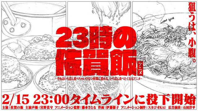 宫野真守×佐贺美食!动画「23点的佐贺饭」15日开播