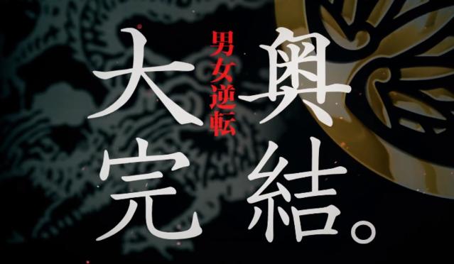 漫画「大奥」完结纪念PV公开