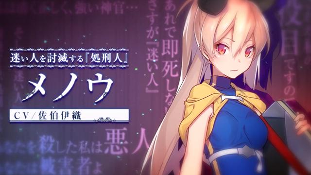 「处刑少女的生存之道」动画化宣传PV公开