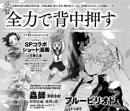 「虫师」特别短篇漫画3月25日刊登
