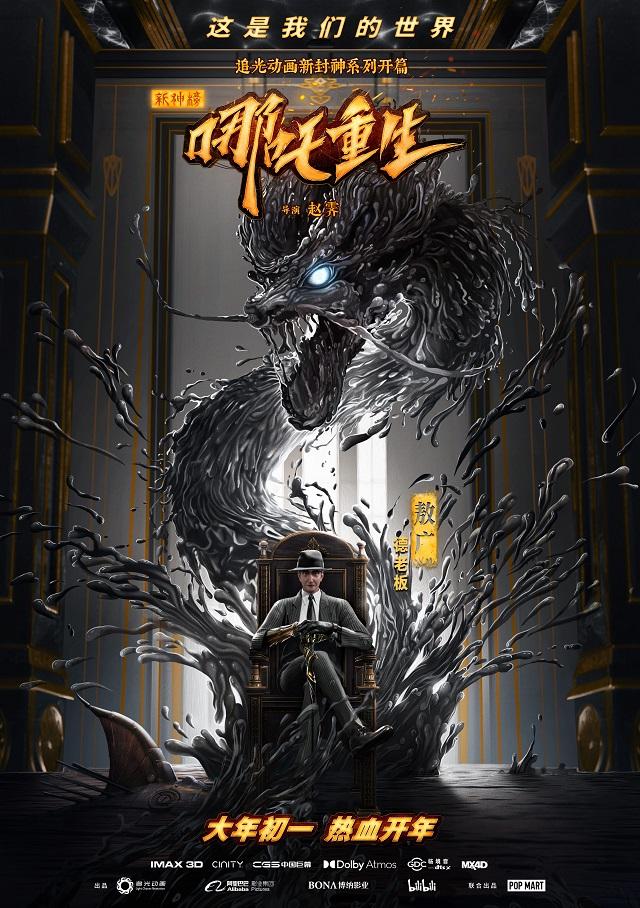 「新神榜:哪吒重生」终极预告、全新角色海报公开