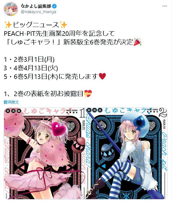 漫画「守护甜心」新装版1~2卷封面公开