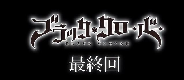 TV动画「黑色五叶草」完结预告公开