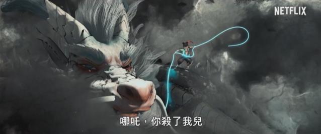 国产动画「新神榜:哪吒重生」Netflix版正式预告公开