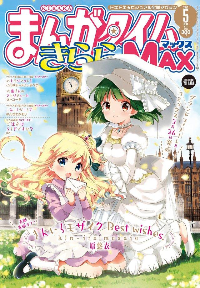 漫画杂志「Manga Time Kirara」五月号封面公开