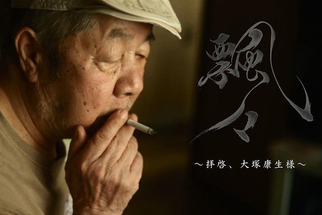 日本动画巨匠大冢康生逝世 享年89岁