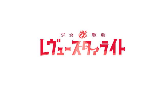 「少女☆歌剧 Revue Starlight」专辑收录曲「Polestar」试听动画公开