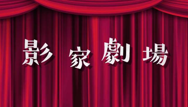 「影宅」公开最新角色介绍PV「埃米莉可/凯特篇」