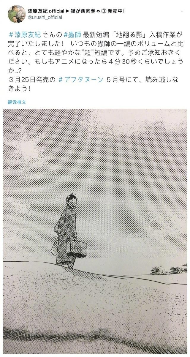 「虫师」特别短篇「地翔る影」正式面世
