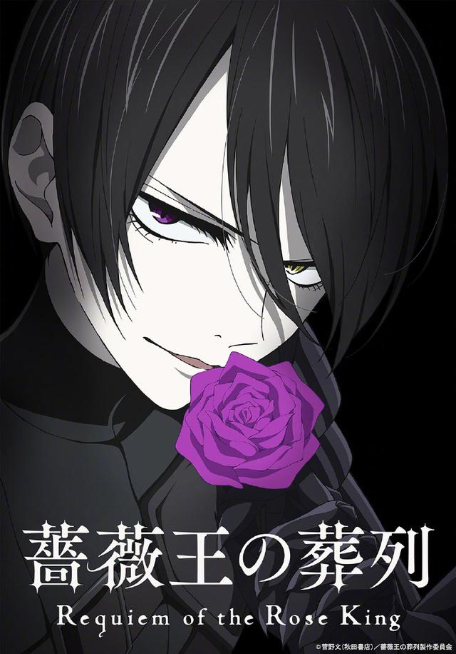 动画「蔷薇王的葬列」新视觉图公开
