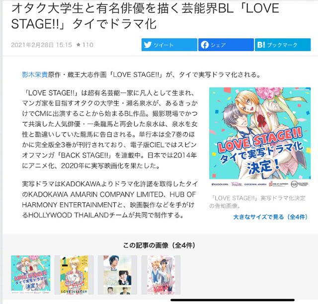 「LOVE STAGE!!」将制作泰国真人剧