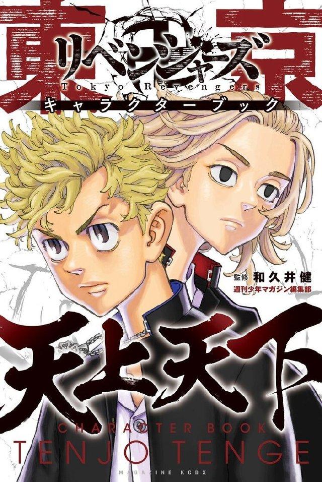 「东京卍复仇者」第一部角色书4月16日发售