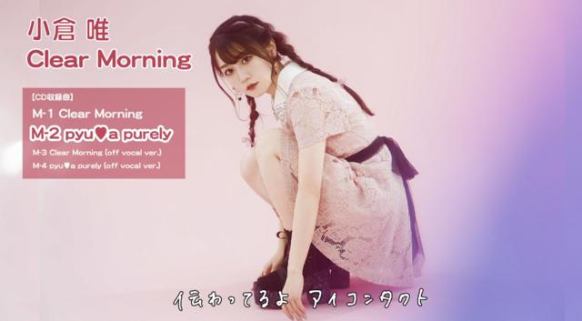 小仓唯单曲「pyu♥a purely」试听片段公开