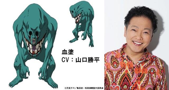 TV动画「咒术回战」公布新角色及追加声优