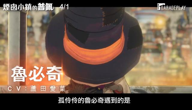 「烟囱小镇的普佩」中文预告片公开