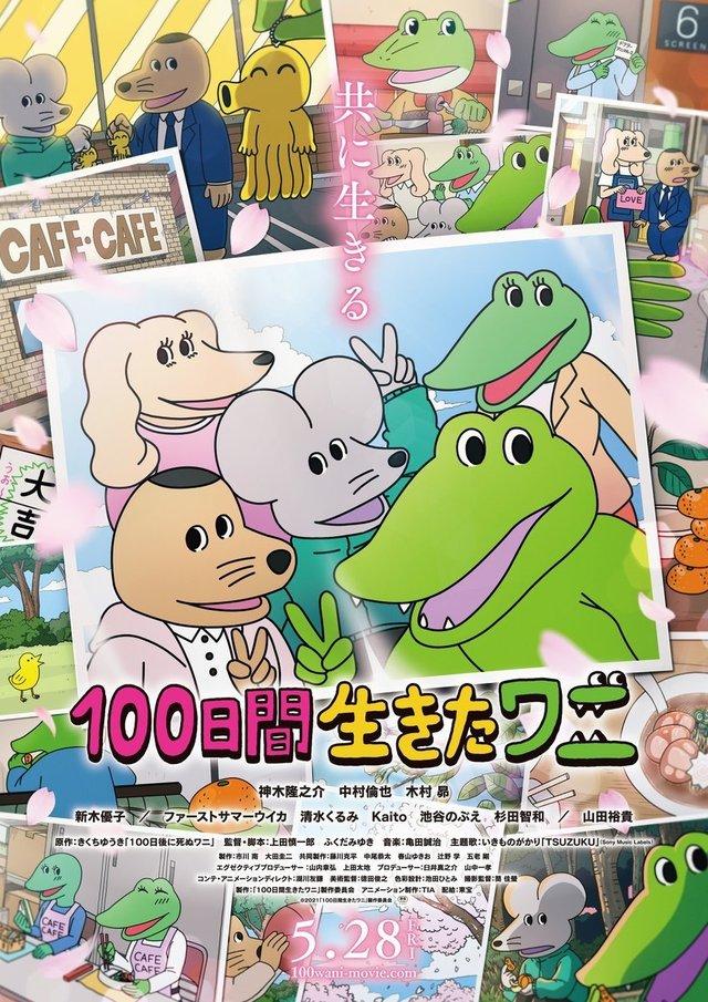 动画电影「100天后会死的鳄鱼」特报PV及海报公开