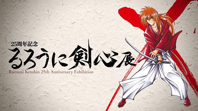 「浪客剑心」25周年纪念展会宣传PV公开