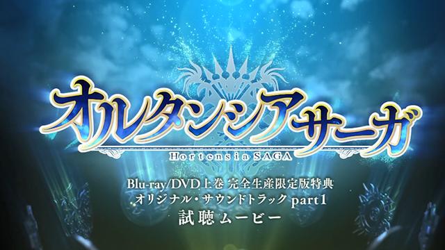 「苍之骑士团」 BD上卷限定版特典OST试听动画公开